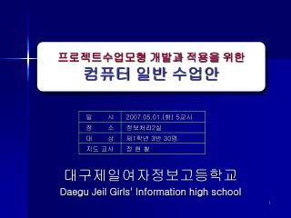 대구제일여자정보고등학교 Daegu Jeil Girls' Information high school