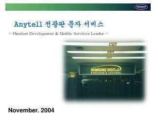 Anytell  전광판 문자 서비스