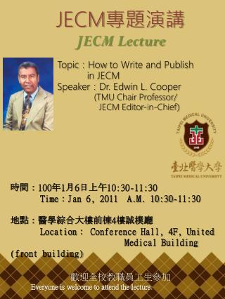 JECM 專題演講 JECM Lecture