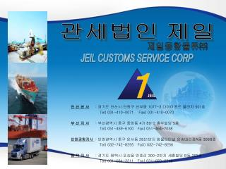 JEIL CUSTOMS SERVICE CORP