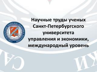 Научные труды ученых  Санкт-Петербургского университета