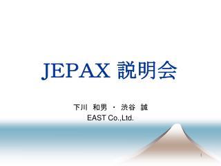 JEPAX 説明会