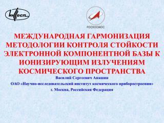 Василий Сергеевич  Анашин ОАО «Научно-исследовательский институт космического приборостроения»