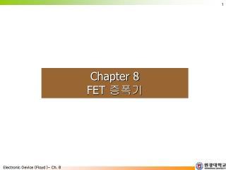 Chapter  8 FET  증폭기