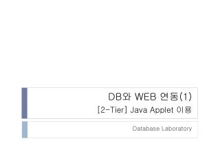 DB ?� WEB� ?? (1) [2-Tier] Java Applet  ??