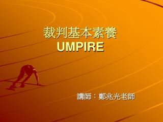 裁判基本素養 UMPIRE