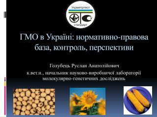 ГМО в Україні: нормативно-правова база, контроль, перспективи