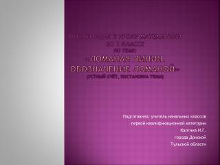 Подготовила: у читель  начальных классов  п ервой квалификационной  категории Калгина  И.Г.