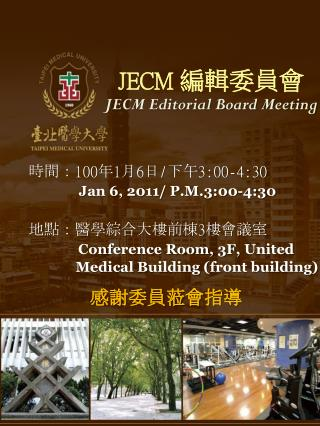 JECM  編輯委員會 JECM Editorial Board Meeting