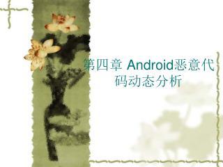 第四章  Android 恶意代码动态分析