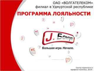 ОАО «ВОЛГАТЕЛЕКОМ» филиал в Удмуртской республике
