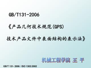 GB/T131-2006 《 产品几何技术规范 (GPS) 技术产品文件中表面结构的表示法 》
