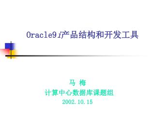 Oracle9 i 产品结构和开发工具