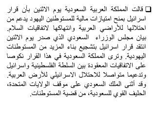وقد أثنى الملك السعودي على موقف الولايات المتحدة، الحليف القوي للسعودية، من قضية المستوطنات.
