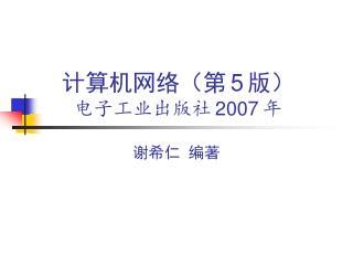 计算机网络(第 5 版) 电子工业出版社 2007 年