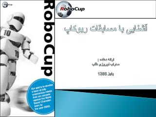 آشنایی با مسابقات ربوکاپ ارائه دهنده : محراب نوروزی طلب پاییز 1386