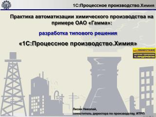 Практика автоматизации химического производства на примере ОАО «Гамма»: