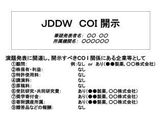 JDDW COI 開示 筆頭発表者名: ○○ ○○ 所属機関名: ○○○○○○