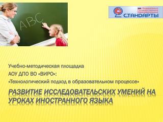 Развитие исследовательских умений на уроках иностранного языка