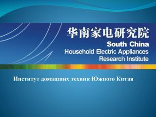 Институт домашних техник Южного Китая