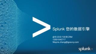Splunk 您的数据引擎