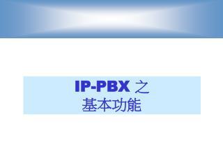 IP-PBX  之 基本功能