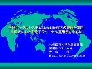 学術ポータルシステム MetaLib/SFX の管理と運用 - 札医大における電子ジャーナル運用例を中心に-