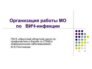 Организация работы МО  по   ВИЧ-инфекции