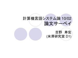 計算機言語システム論  10/02 論文サーベイ