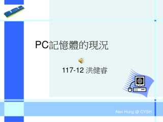 PC 記憶體的現況