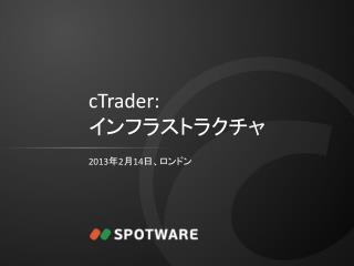 cTrader: インフラストラクチャ