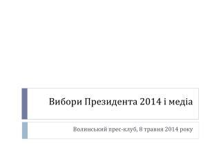 Вибори Президента 2014 і медіа