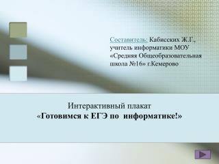 Интерактивный плакат  « Готовимся к ЕГЭ по  информатике!»