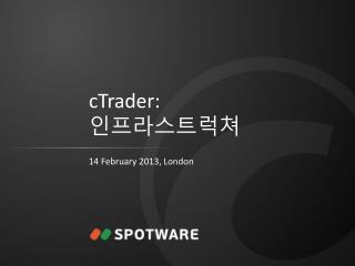 cTrader: 인프라스트럭쳐