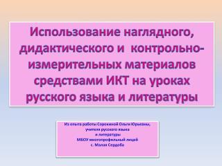 Из опыта работы Сорокиной Ольги Юрьевны, учителя русского языка  и литературы
