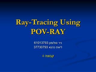 Ray-Tracing Using POV-RAY