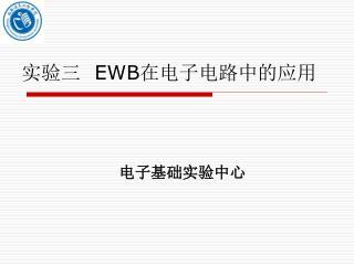 ???   EWB ?????????