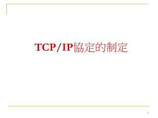 TCP/IP 協定的制定