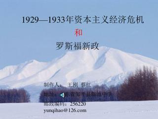 1929—1933 年资本主义经济危机
