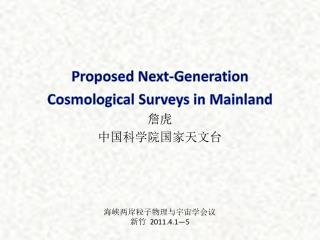 Proposed Next-Generation Cosmological Surveys in Mainland 詹虎 中国科学院国家天文台