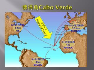 佛得角 Cabo  Verde