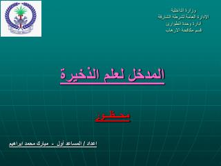 وزارة الداخلية الادارة العامة لشرطة الشارقة ادارة وحدة الطوارئ قسم مكافحة الارهاب