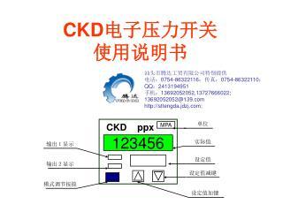 CKD 电子压力开关 使用说明书