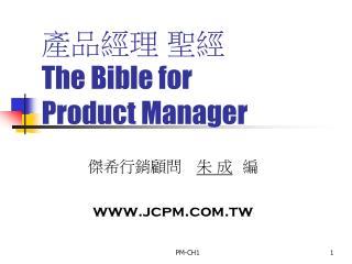 產品經理 聖經 The Bible for Product Manager
