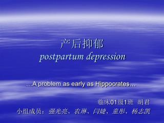 产后抑郁 postpartum depression
