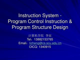 Instruction System - Program Control Instruction & Program Structure Design