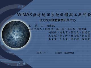 WiMAX 無線通訊系統軟體與工具開發