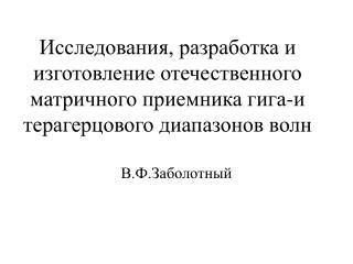 В.Ф.Заболотный
