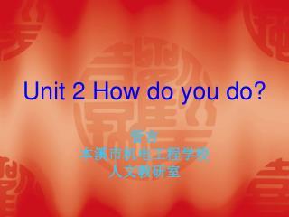 Unit 2 How do you do?