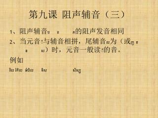 第九课  阻声辅音(三)